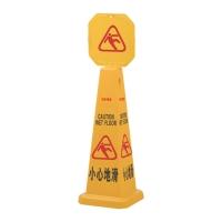 直立式小心地滑告示牌