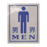 男界標示貼紙