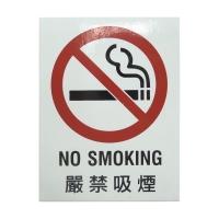 嚴禁吸煙標示貼紙