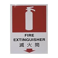 滅火筒標示貼紙