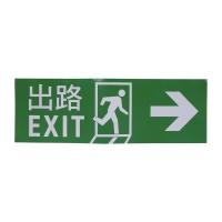 出路標示貼紙 (向右)