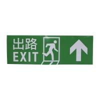 出路標示貼紙 (向前)