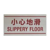 小心地滑標示貼紙