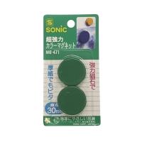 SONIC 雙面強力磁石 30MM 綠色 - 2粒裝