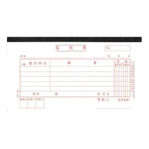 中文零用單傳票 324 105 X 190毫米 , 每疊45張