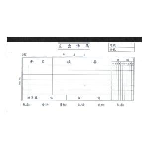 中文支出傳票 306 105 X 190毫米 , 每本45張