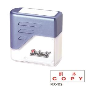 Deskmate 德士美 原子印 KEC-329 [COPY/副本] 中英文印章