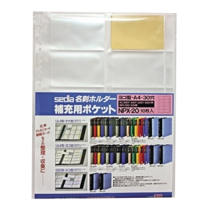 Sedia A4 Refillable Name Card Book Refill - Pack of 10