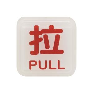 Adhesive Sign [Pull]