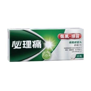 Panadol Cold & Flu Tablets - Pack of 20 Tablets