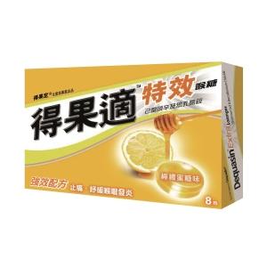 得果適 特效喉糖 (檸檬蜜糖味) 8粒裝
