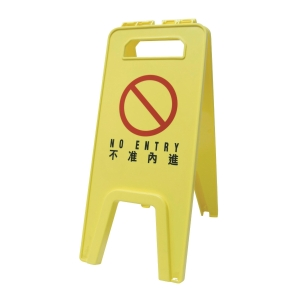 No Entry Floor Sign