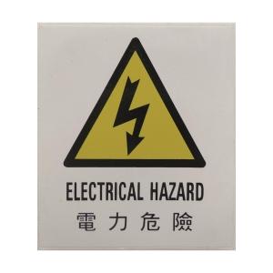 Electrical Hazard Adhesive Sticker