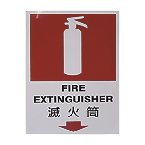 Fire Extinguisher Adhesive Sticker