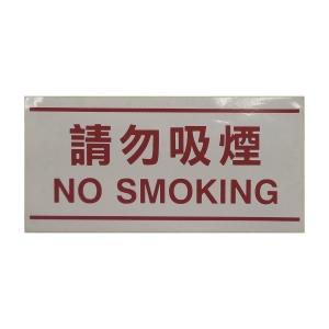 No Smoking Adhesive Sticker