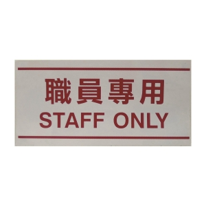 Staff Only Adhesive Sticker