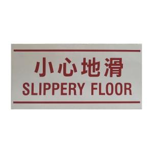 Slippery Floor Adhesive Sticker