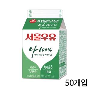 (직배송)(면세)서울우유 나백 200ml X 50개입