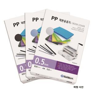 카피어랜드 제본용 PP 표지 A4 500MIC 파랑사선 100매