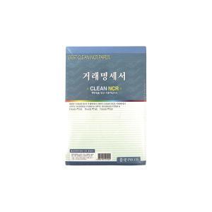 흥국 거래명세서 NCR용지 127×181 100매 5개입