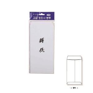 근영사 먹박 부의봉투 4608 100×205mm 10개입