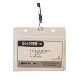 PK20 ARTSIGN M0039 ID CARD HOLDER+NECKLACE BLU