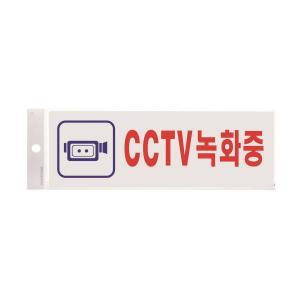 아트사인 안내판  CCTV녹화중  0103 270×95mm