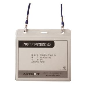 PK10 ARTSIGN M0050 ID HOLDER+NECKLACE
