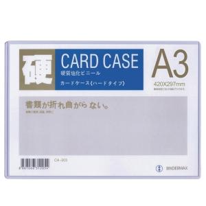 Bindermax Hard A3 Card Case