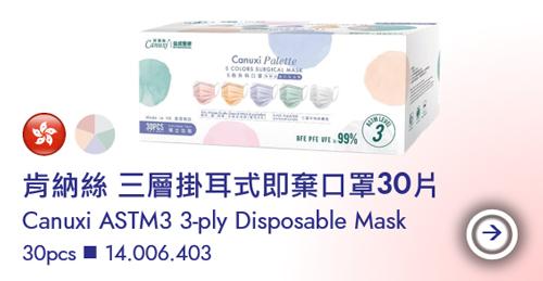 mask 14006403