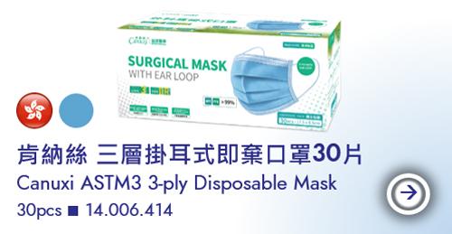 MASK-14006414