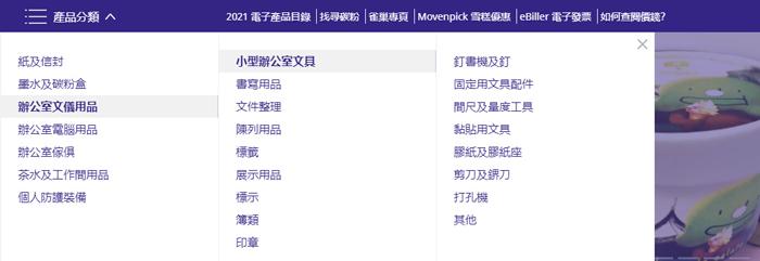 category menu