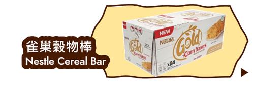 Nestle Gold
