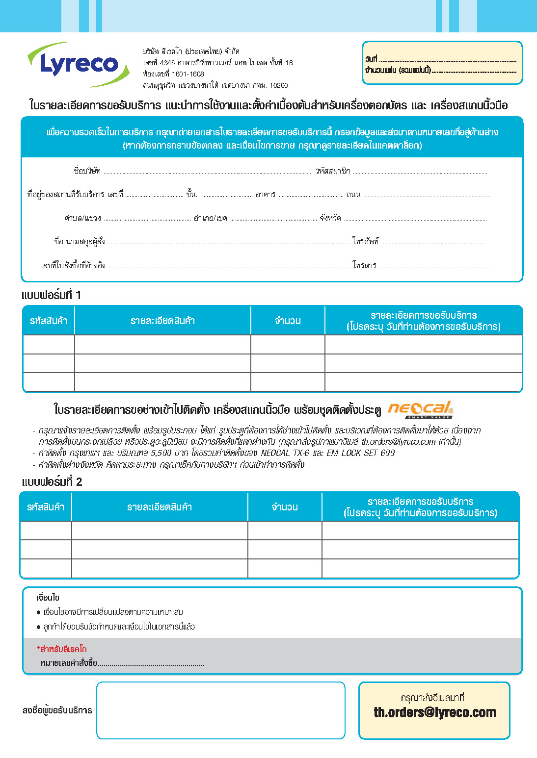Time Recorder Form
