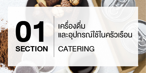 New Products 2021 Catering
