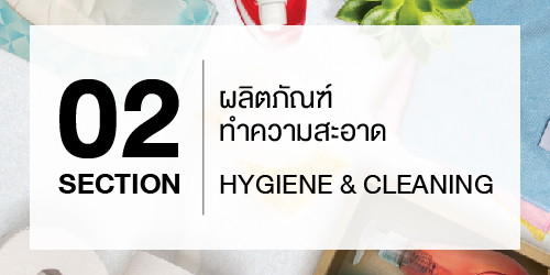 New Products 2021 Hygiene