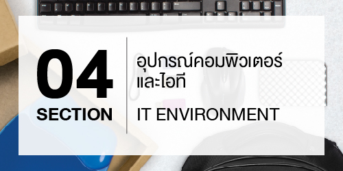 New Products 2021 IT Environment