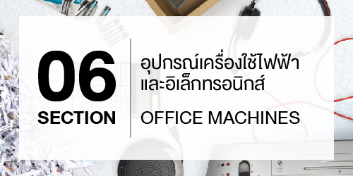 New Products 2021 Office Machines