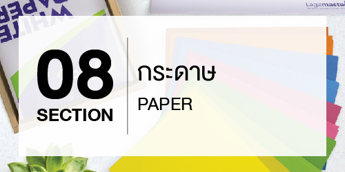 New Products 2021 Paper