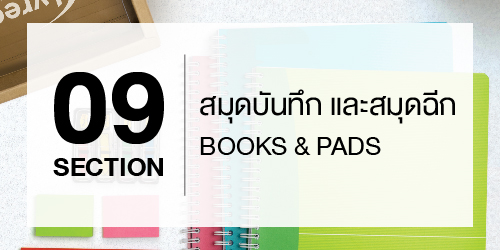 New Products 2021 Books & Pads