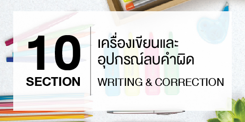 New Products 2021 Writing & Correction
