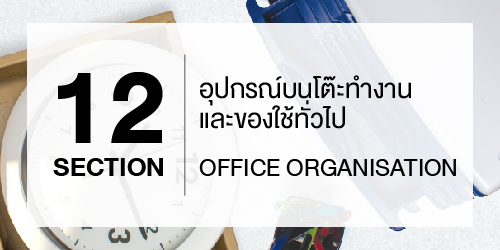 New Products 2021 Office Organisation