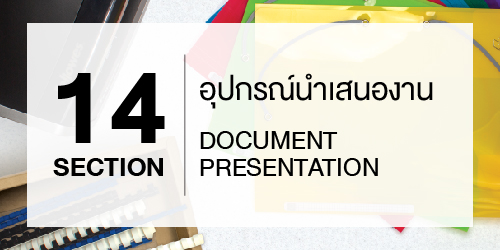 New Products 2021 Document Presentation