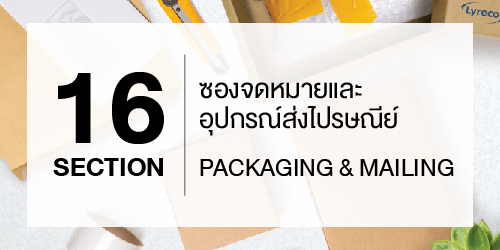 New Products 2021 Packaging & Mailing